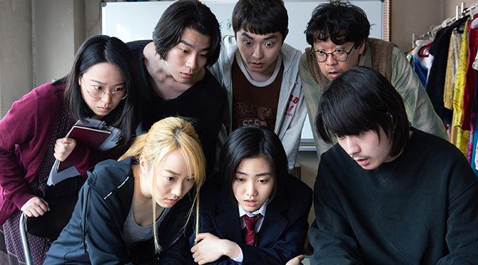 Special Actors (Shinichiro Ueda, 2019)